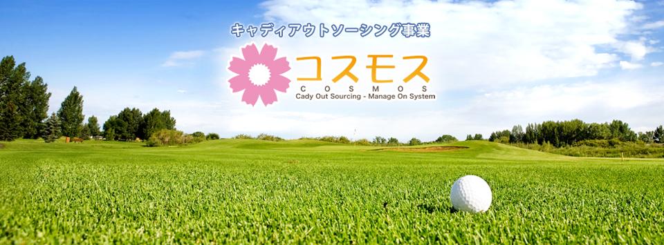 キャディ募集・埼玉県のキャディ求人情報