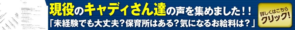 キャディ募集・埼玉県のキャディ求人情報 現役のキャディさん達の声を集めました。